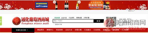 李作福打造通化葡萄酒商城,带领葡萄酒业走出不一样的商业格局
