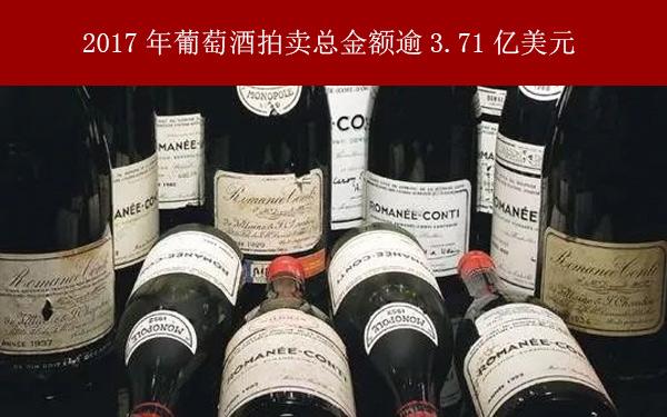 2017年全球葡萄酒拍卖总金额达3.711亿美元