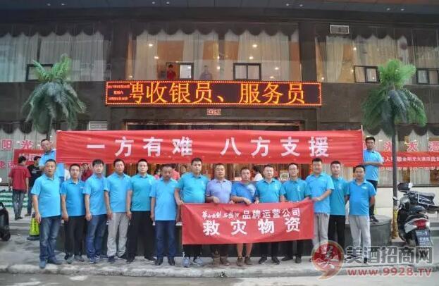 华山论剑西凤酒积开展陕北灾区援灾、救灾工作携手重建家园