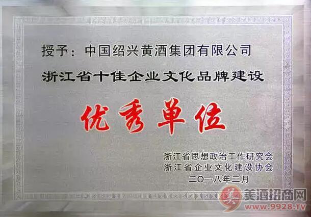 """黄酒集团荣获""""浙江省企业文化品牌建设优秀单位"""