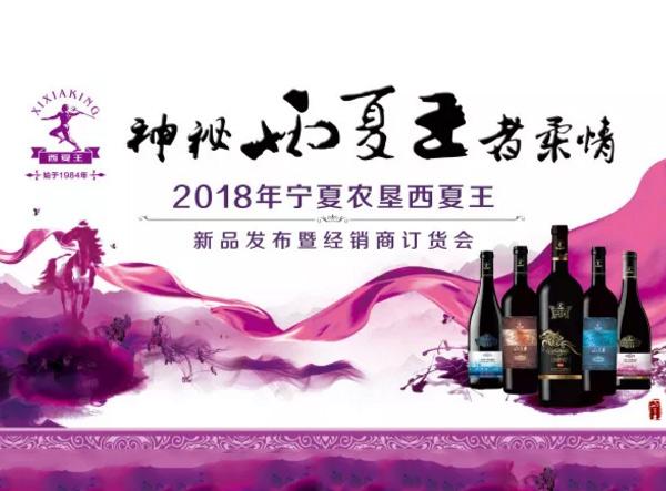 2018宁夏农垦西夏王新品发布盛大召开