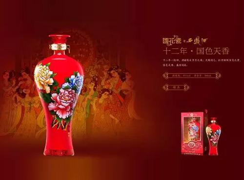 西凤酒香飘三千年 国花瓷让你品味来自大唐的国风