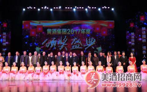 黄酒集团2017年度颁奖盛典在绍兴市文化中心成功举办