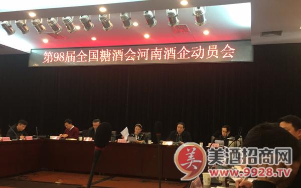 河南召开第98届全国糖酒会参展企业动员会