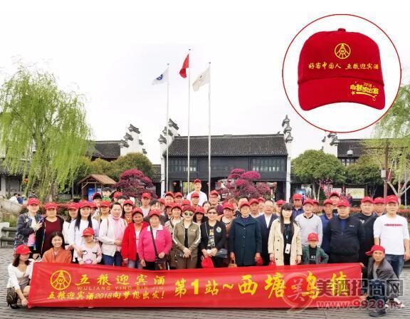 """五粮迎宾酒开启客户团队建设""""百城千场万人""""全年旅游活动"""