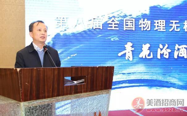汾酒集团专职委副、副董事长刘卫华发表讲话