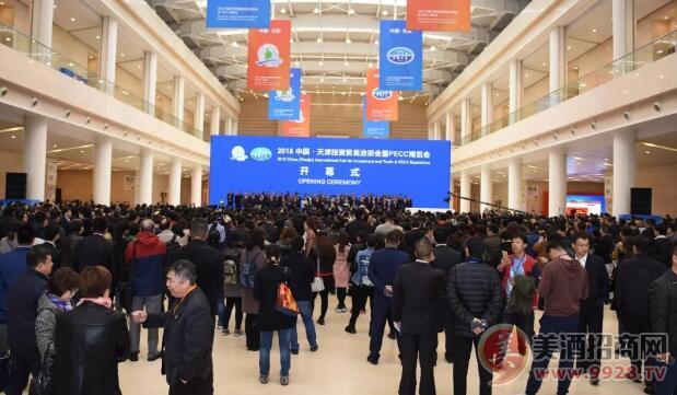 汾酒集团亮相2018中国·天津投资贸易洽谈会