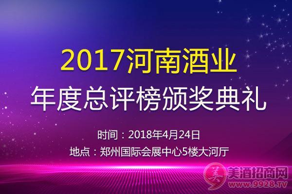 2017河南酒业年度总评榜颁奖典礼
