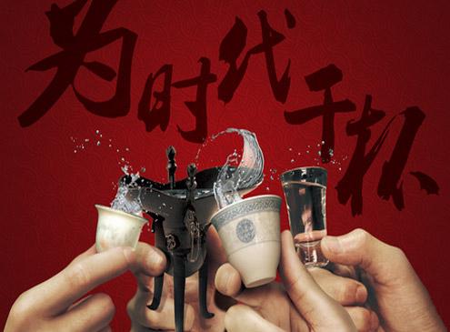 中国酒业G50论坛2018春季读书会:谈新经济下的酒企改革
