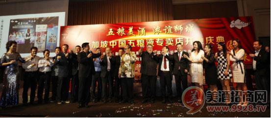 """五粮液新加坡专卖店""""剪彩仪式暨开业庆典盛大举行"""