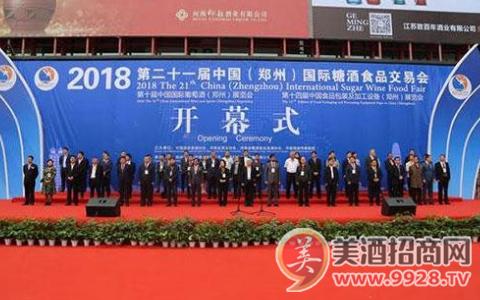 第二十一届郑州国际糖酒会闭幕 接待来自全国各地的专业观众11.82万人次