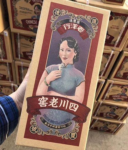 四川老窖老洋行酒 艺术与文化的交流