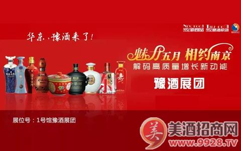 豫酒振兴正当时!主流豫酒企业明日组团赴南京参展