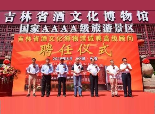 吉林省酒文化博物馆喜聘名誉馆长及高级顾问
