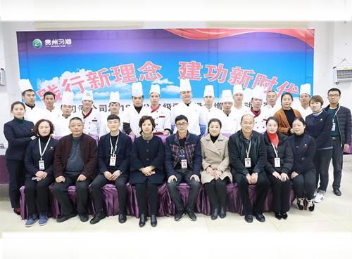 习酒职工服务部工会开展2018年公司级厨师厨艺劳动竞赛