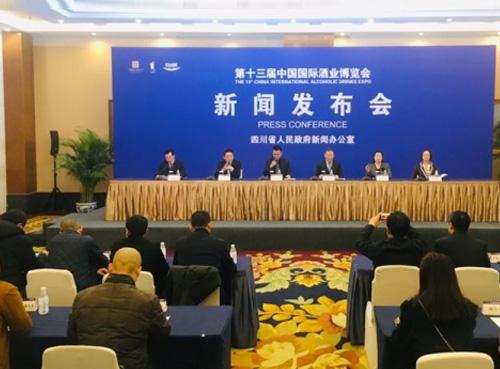 第十三届中国国际酒业博览会新闻发布会在蓉城举行