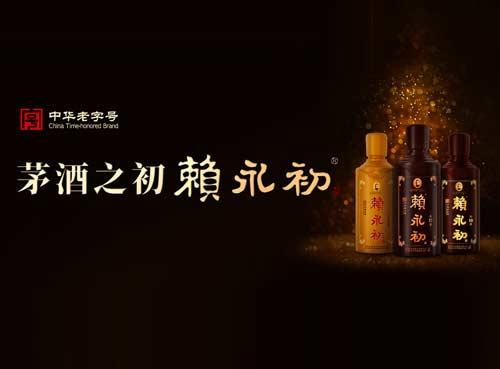 赖永初酒业战略布局酱香大趋势