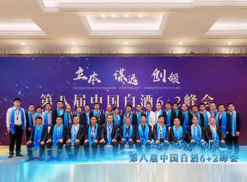 中国白酒6+2峰会在南京召开