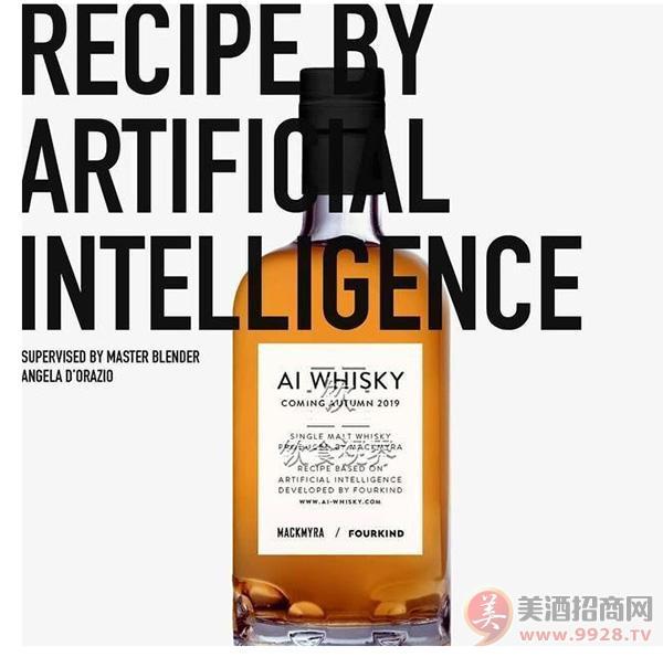 人类历史上首款人工智能威士忌即将诞生