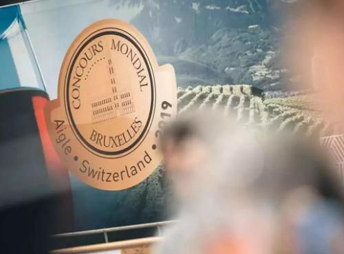 布鲁塞尔国际葡萄酒大奖赛发布获奖名单 中国产区获65枚奖牌