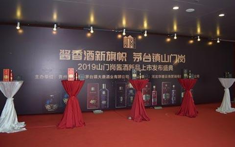 大唐酒业酱酒品牌山门岗在广州上市发布