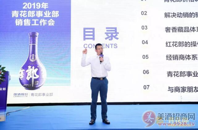 郎酒股份公司副总经理、青花郎事业部总经理陈建伟