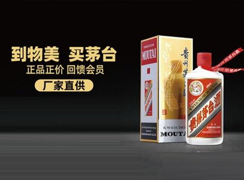 """物美首賣茅臺酒,大數據防""""黃牛囤酒"""""""