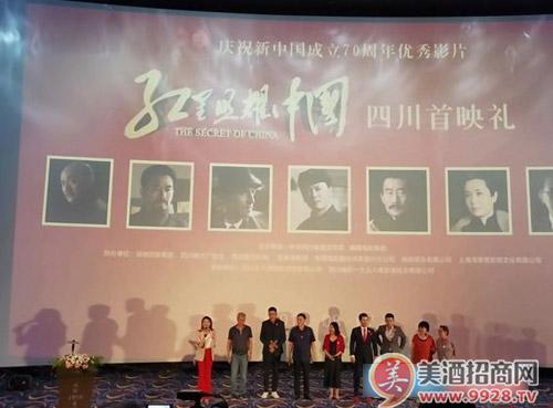 五粮液集团公司联合出品《红星照耀中国》首映礼在成?#23395;?#34892;