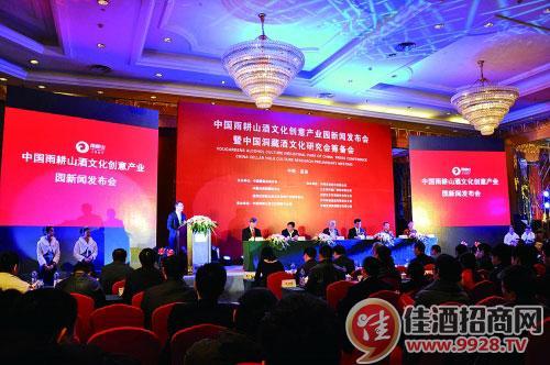 中国雨耕山酒文化创意产业园落户芜湖