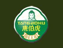 唐伯虎啤酒