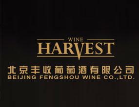 丰收葡萄酒
