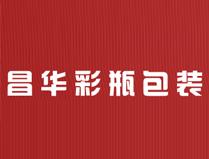 昌华彩瓶包装行业新闻