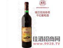 楼兰低地传奇干红葡萄酒