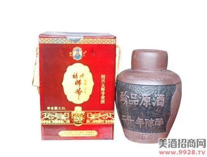 二十年陈紫砂太师爷酒