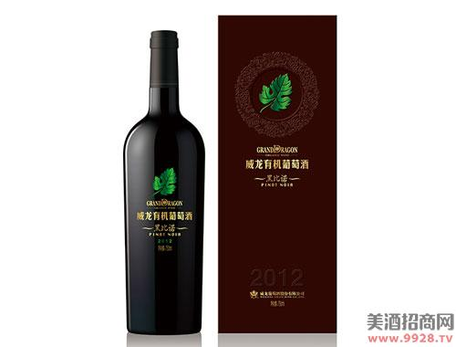 威龙黑比诺有机葡萄酒750ml