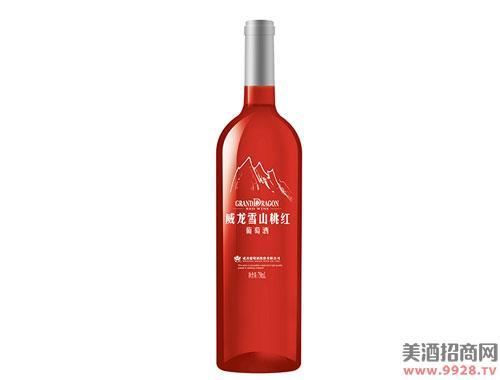 威龙雪山桃红葡萄酒
