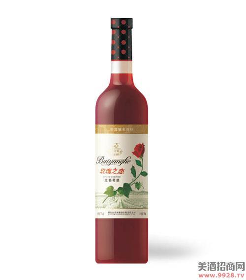 白洋河玫瑰之恋红葡萄酒