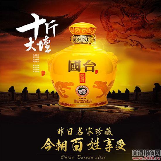 国台酒十五年珍藏