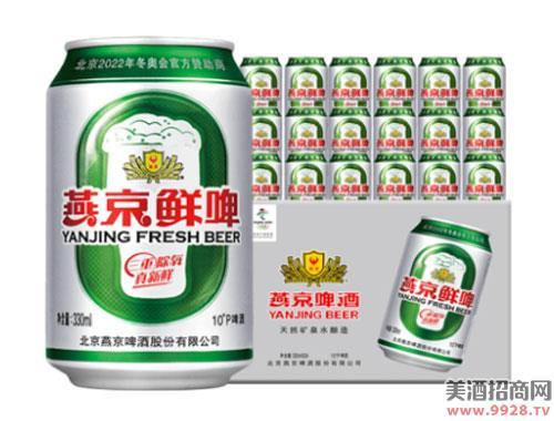 燕京啤酒鲜啤330mlx24听