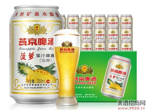 燕京啤酒9度菠萝啤整箱装330mlx24听