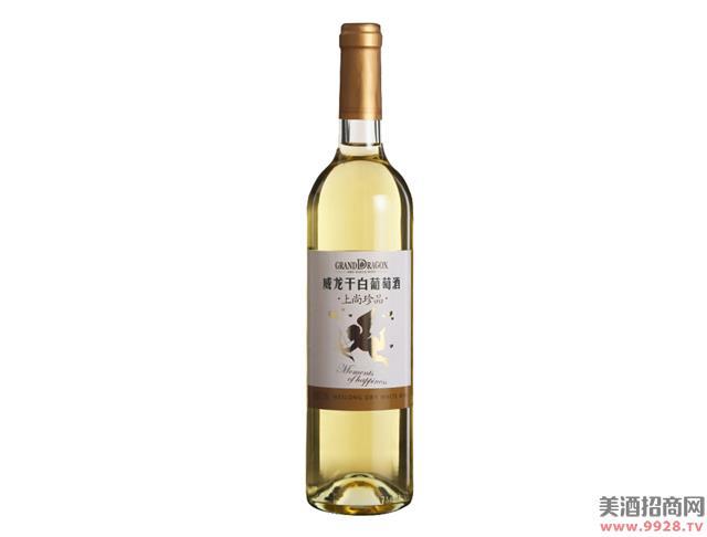 威龙干白葡萄酒上尚珍品