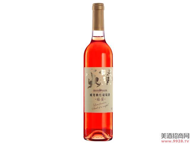 威龙桃红葡萄酒禧宴