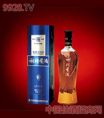 十五年陈酿谢村黄酒