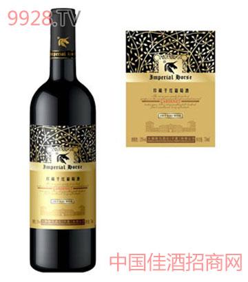 王朝御马珍藏干红葡萄酒