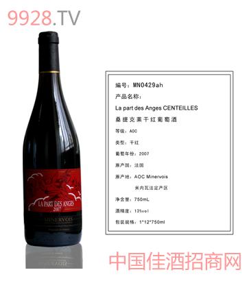 桑提克莱干红葡萄酒