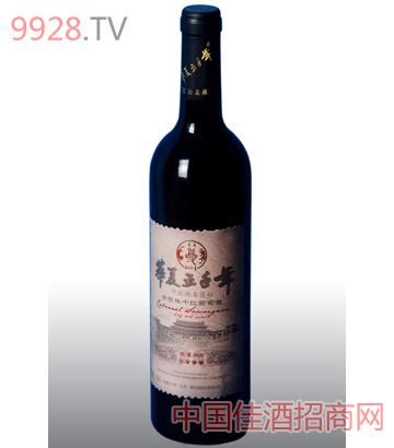 皇宫佳宴赤霞珠干红酒