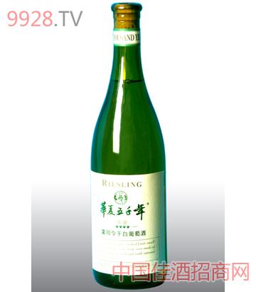 珍酿干白葡萄酒