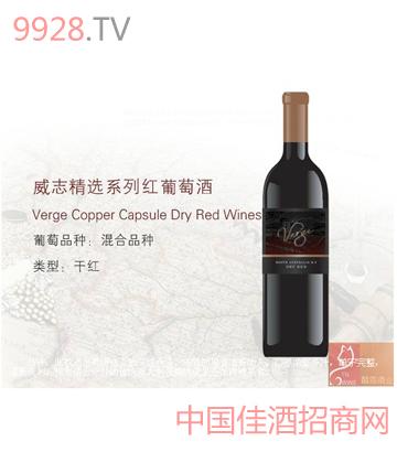 威志精选红葡萄酒