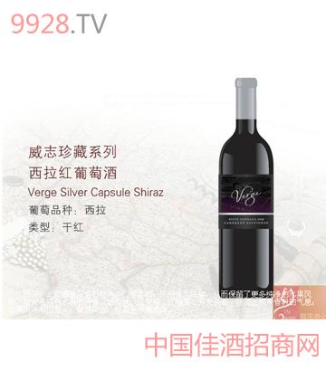 威志珍藏西拉红葡萄酒