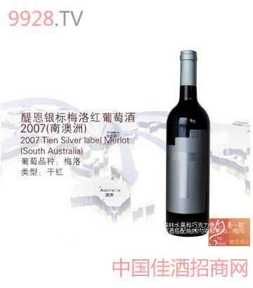 银标梅洛红葡萄酒